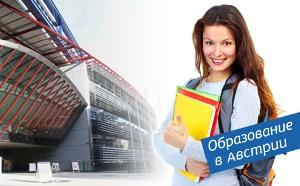 Получение образования в Австрии