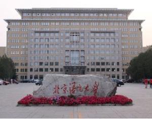 Университет Пекина