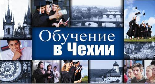 Образование в Чехии – все что нужно знать абитуриенту