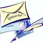 Оформление спонсорского письма для визы