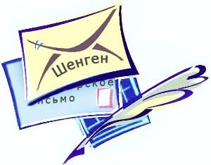 sponsorskoe-pismo-dlja-vizi