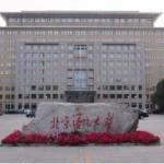 Обучение в Пекинском университете