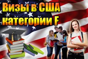 Виза для студентов в США